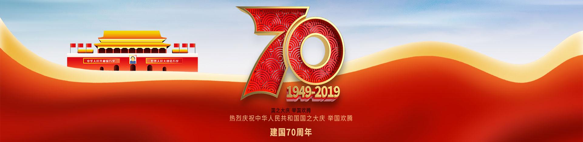 广西科创校准检测有限公司祝祖国母亲70岁生日快乐